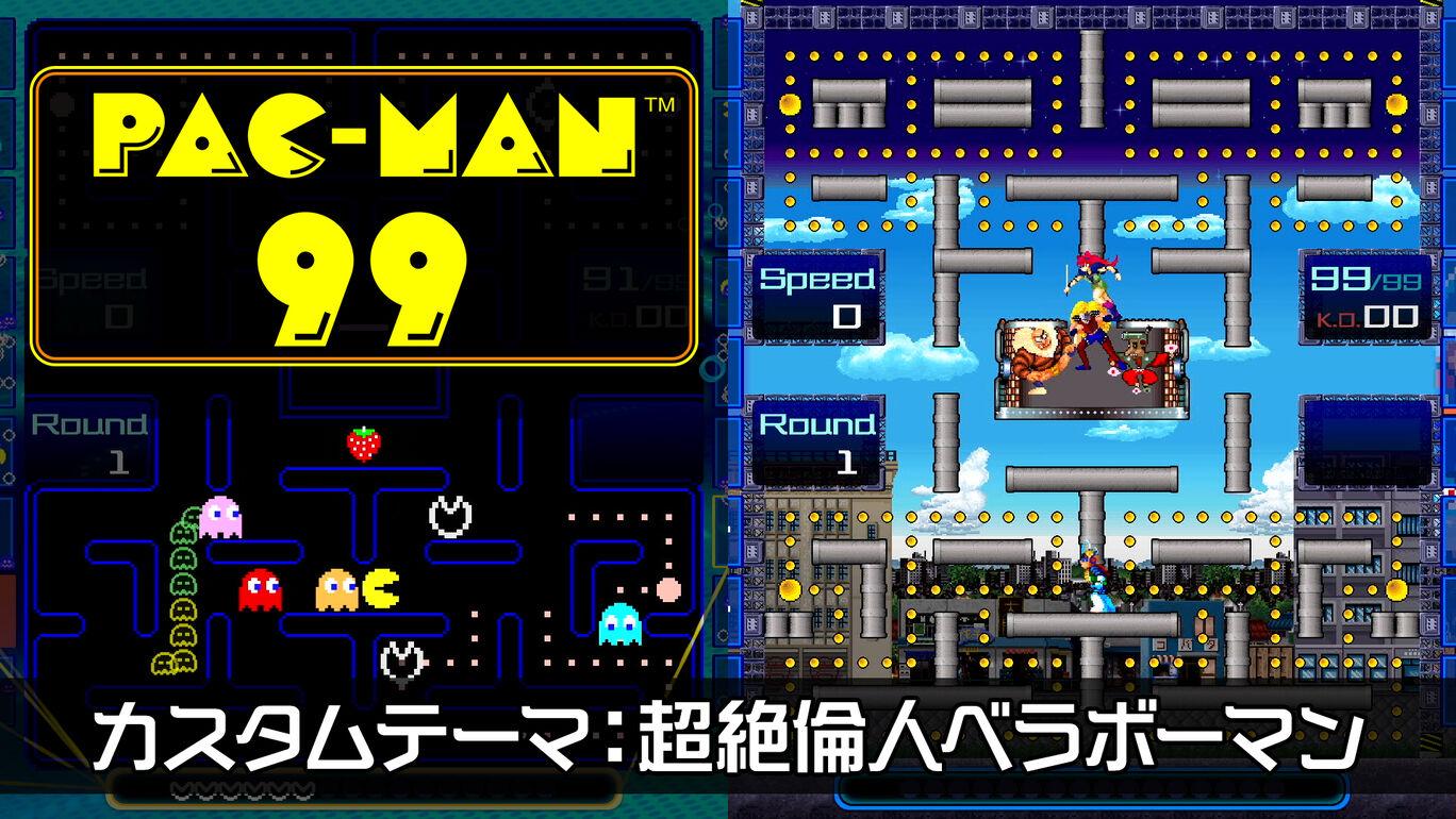 PAC-MAN 99 カスタムテーマ:超絶倫人ベラボーマン