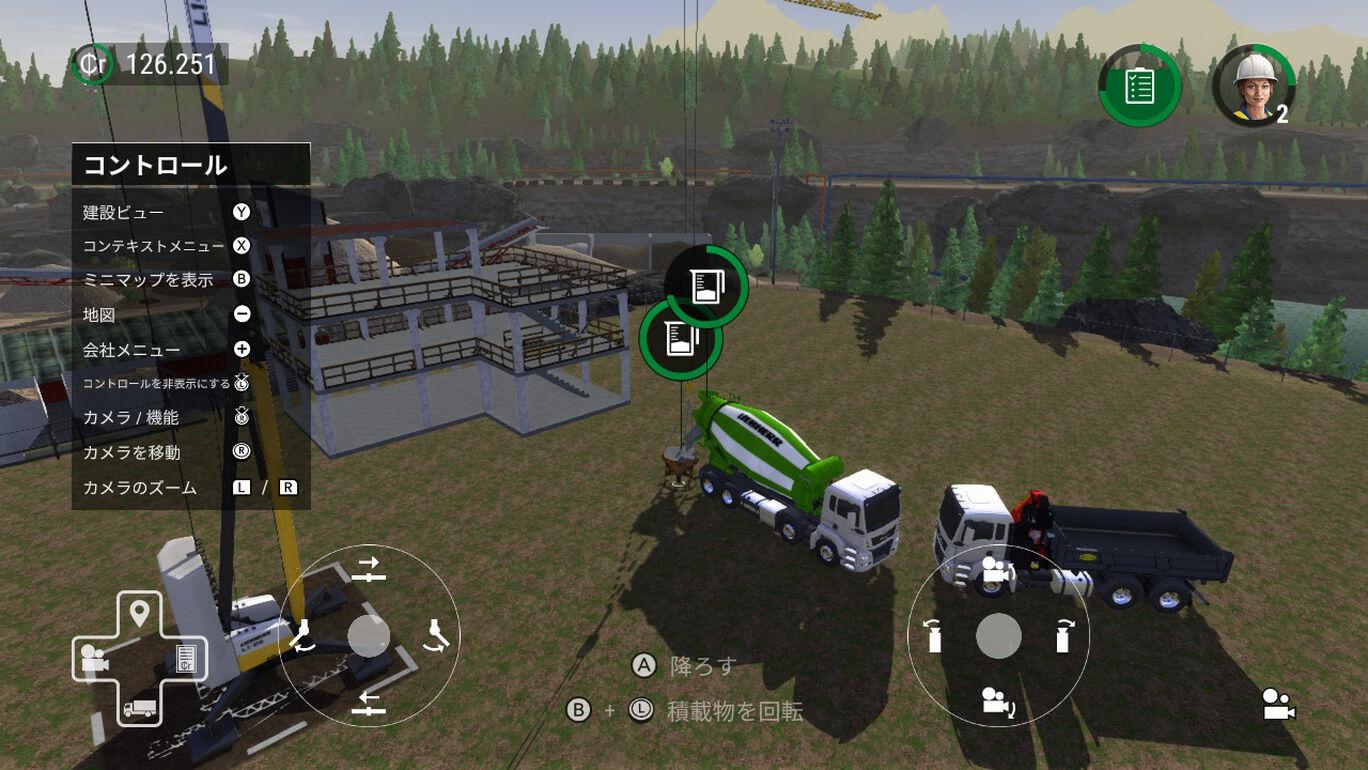 コンストラクション シミュレーター 3