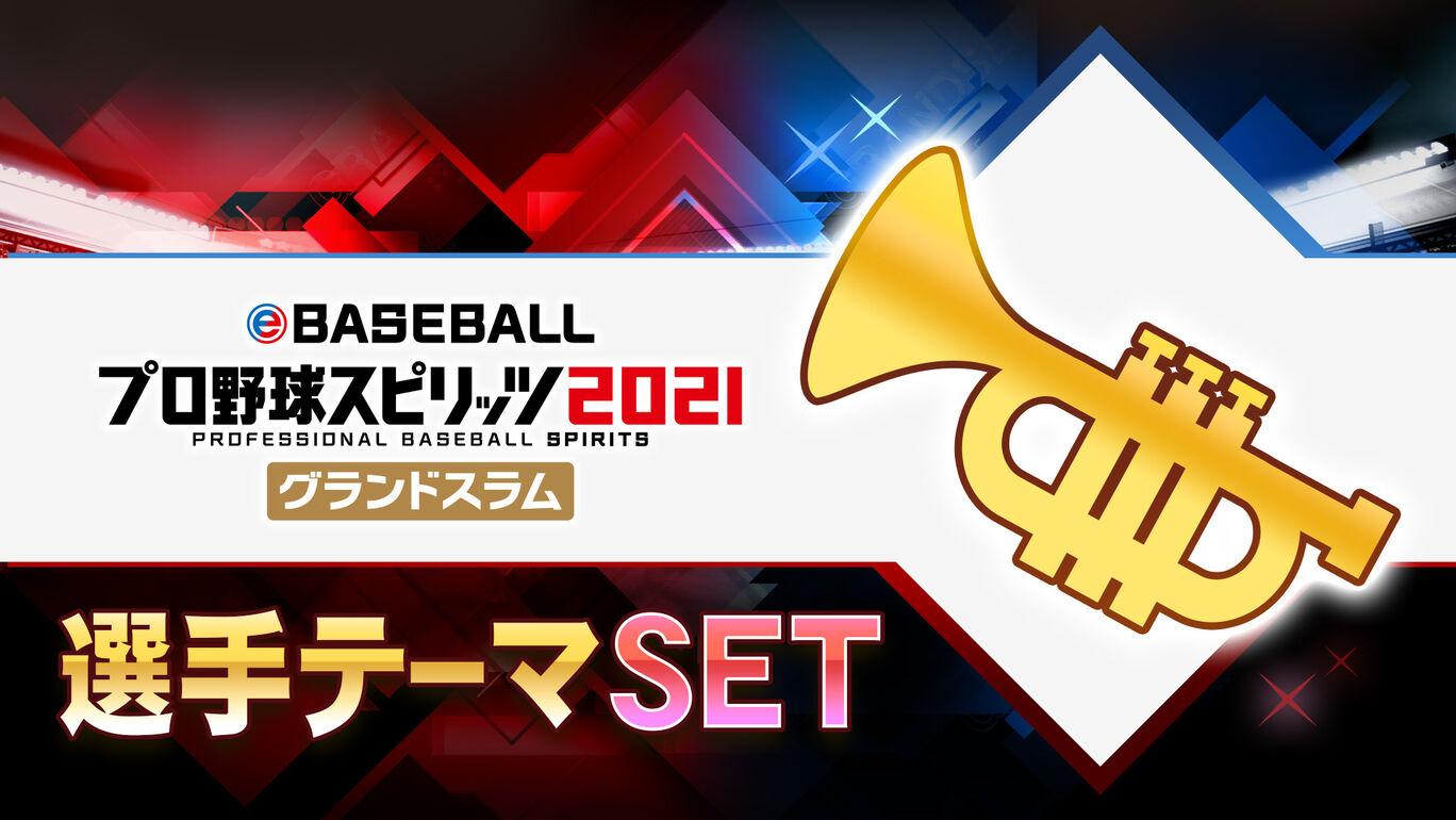 選手テーマ:球団別セット(中日)