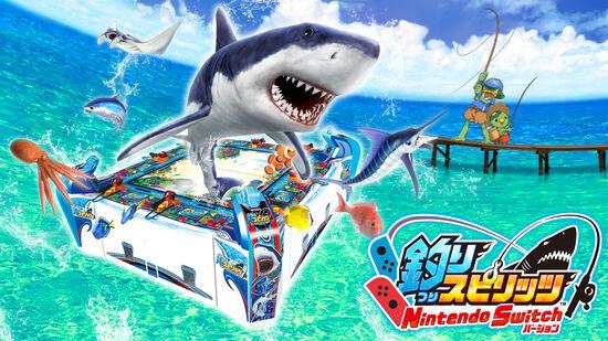 釣りスピリッツ Nintendo Switchバージョン