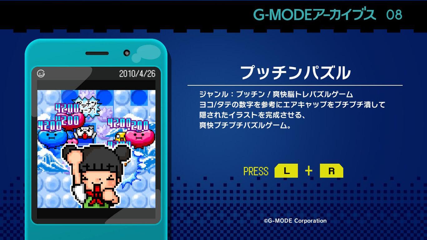 G-MODEアーカイブス08 プッチンパズル