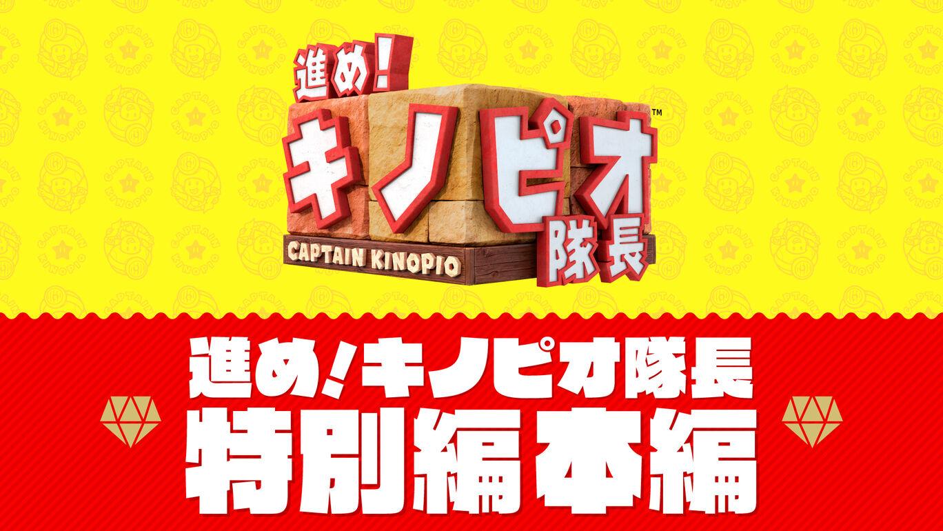 進め!キノピオ隊長 特別編本編