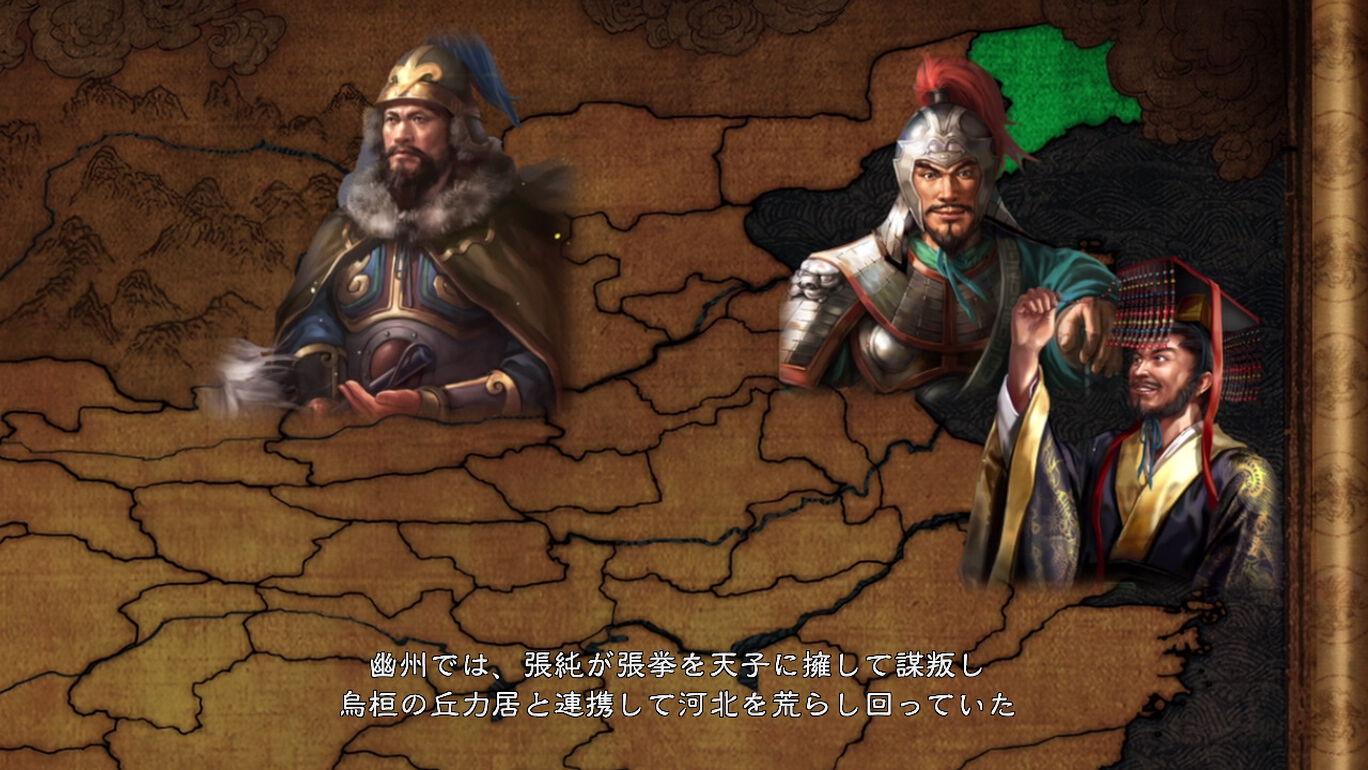 シナリオ「揺らぐ漢朝」&イベントセット | My Nintendo Store(マイ ...