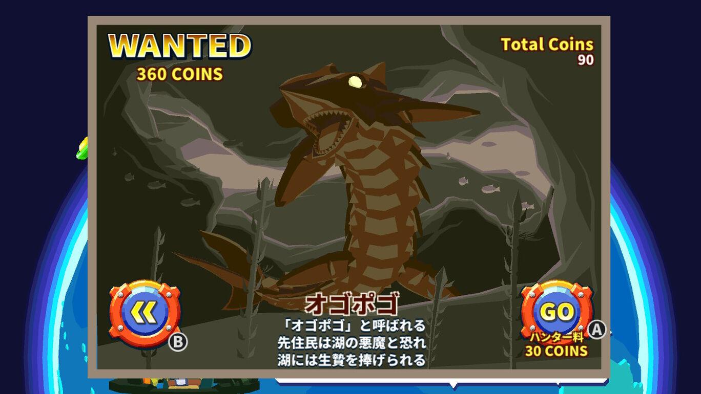 Sea King Hunter(シーキングハンター)