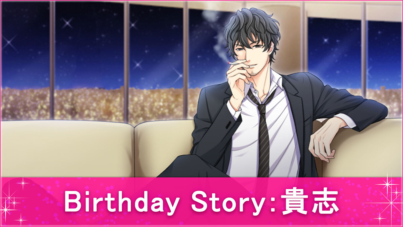 Birthday Story:貴志