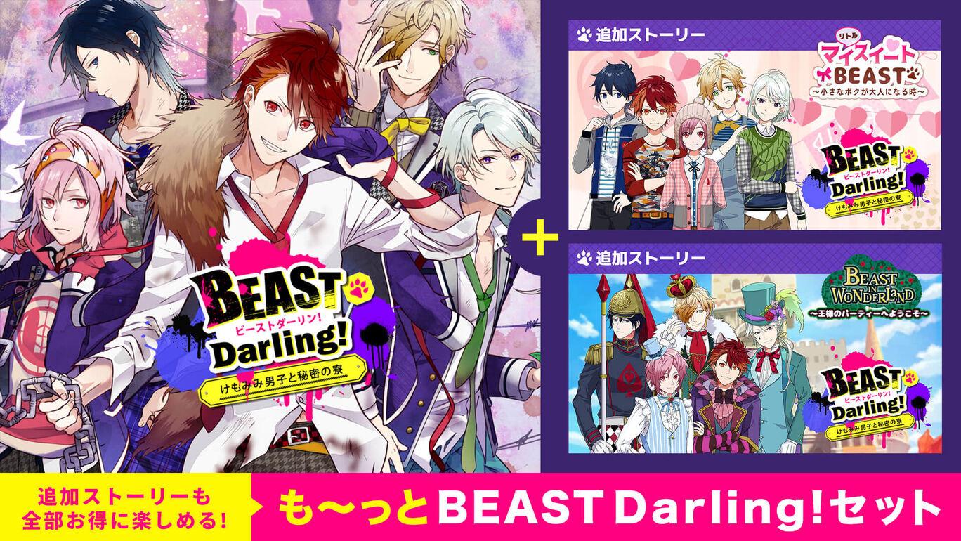 も~っとBEAST Darling!セット