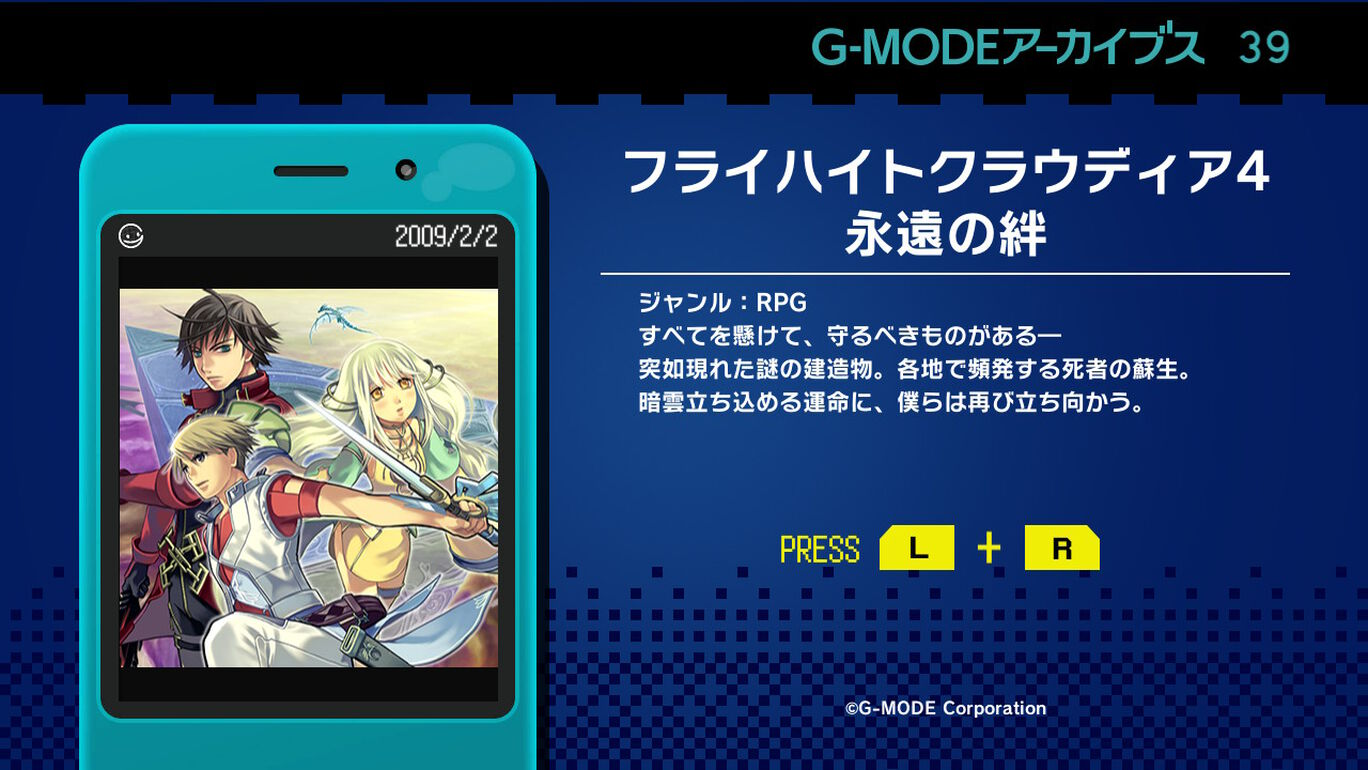 G-MODEアーカイブス39 フライハイトクラウディア4 永遠の絆