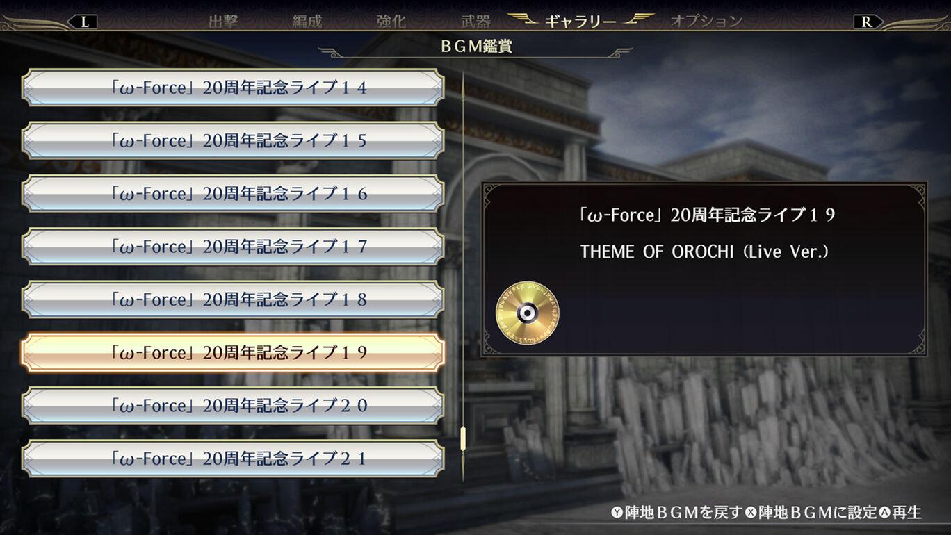 「ω-Force」20周年記念ライブBGM「THEME OF OROCHI -REBIRTH MIX-」