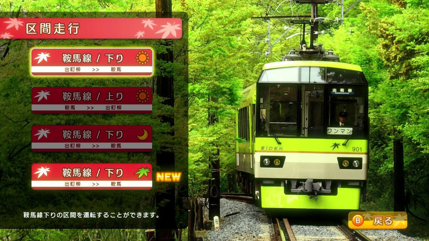 路線追加「新緑の鞍馬線」
