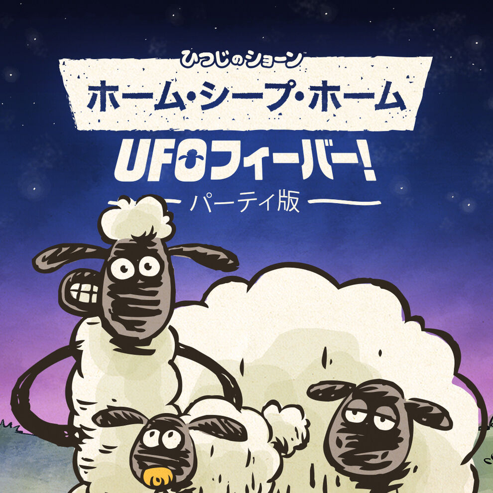 ひつじのショーン ホーム・シープ・ホーム:UFOフィーバー!パーティー版