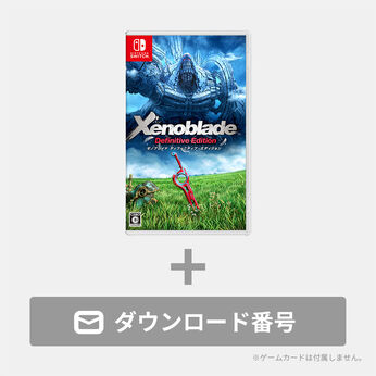 Xenoblade Definitive Edition ダウンロード版(パッケージ付)