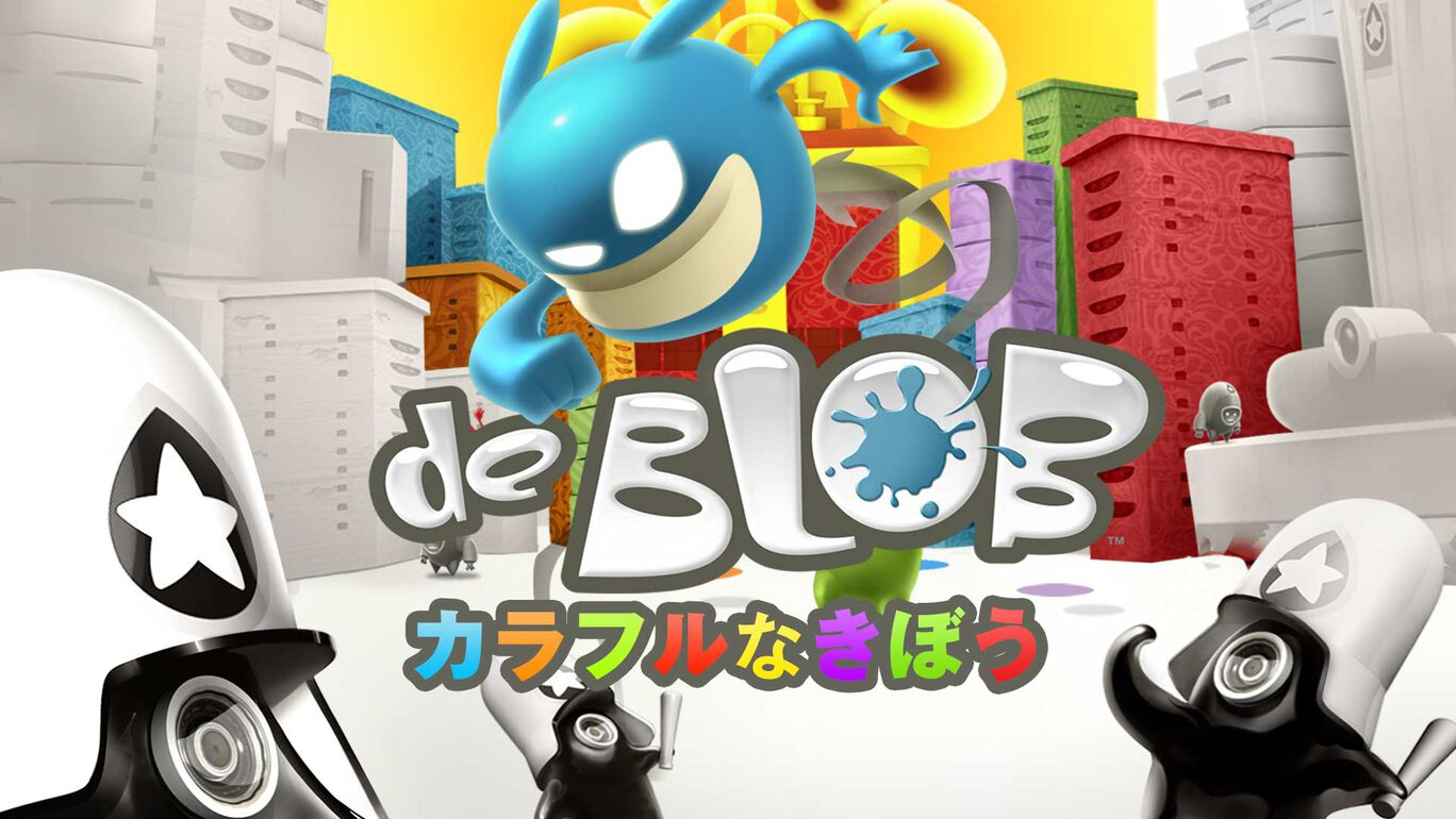ブロブ カラフルなきぼう(de Blob)
