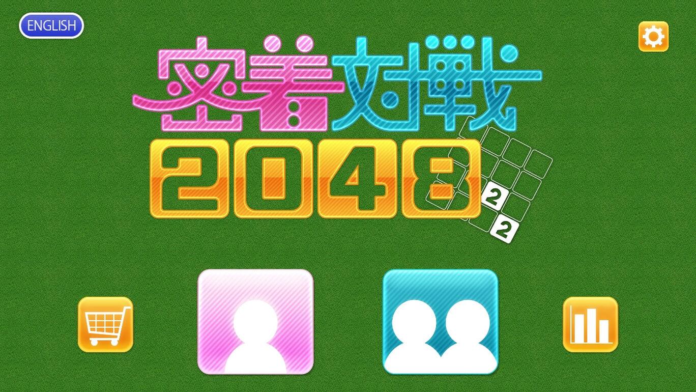 密着対戦2048