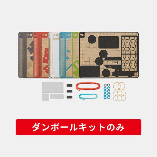 Nintendo Labo Toy-Con 01: Variety Kit(ダンボールキットのみ)