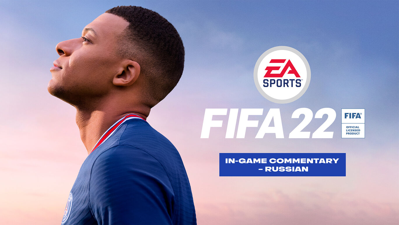「FIFA 22」ゲーム内実況解説 – ロシア語