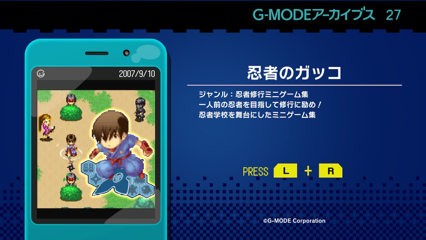G-MODEアーカイブス27 忍者のガッコ