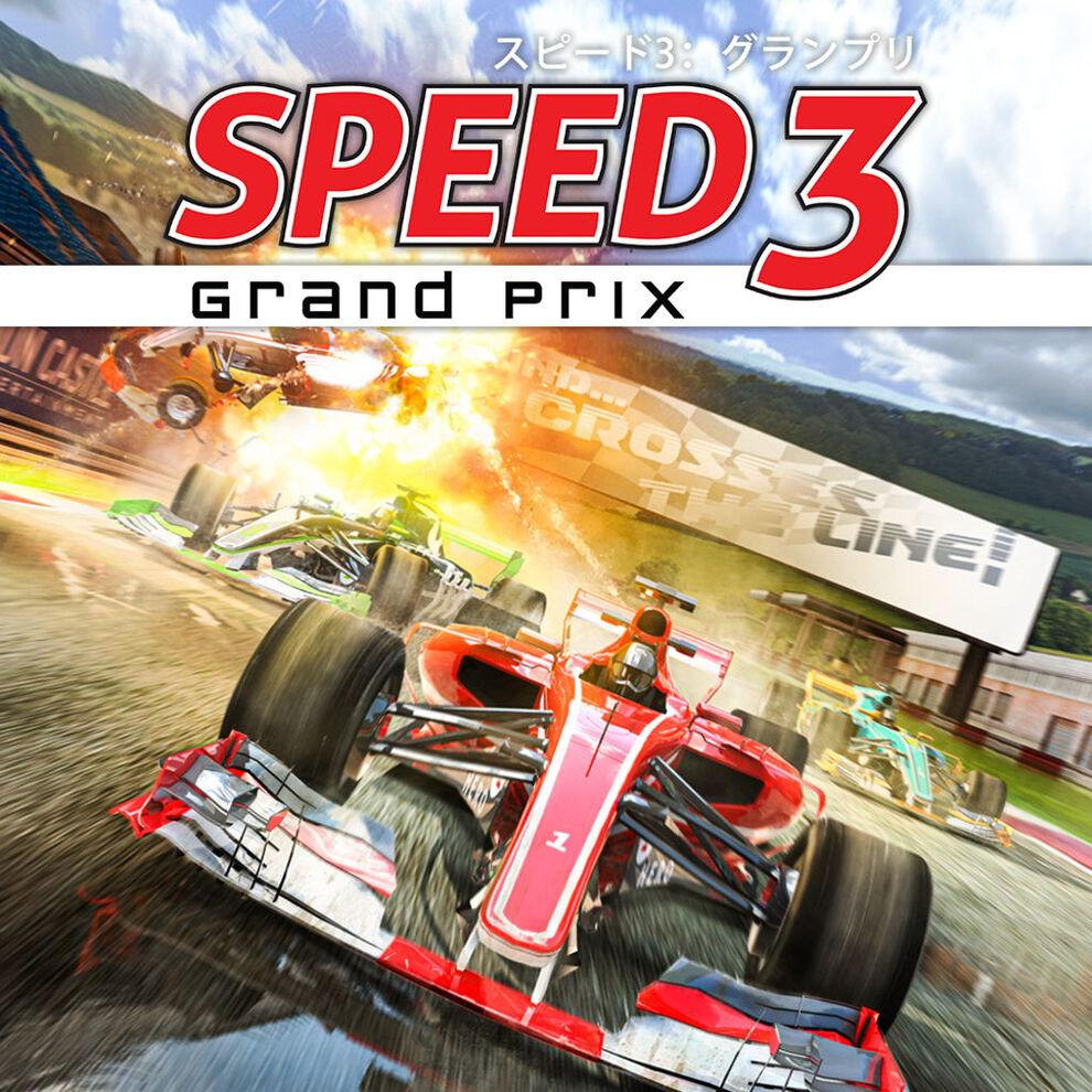 Speed 3: Grand Prix スピード3:グランプリ