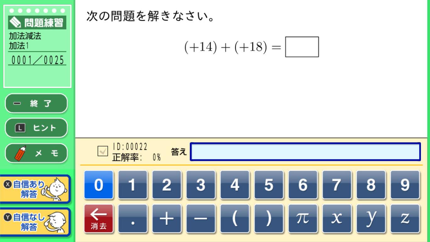 数学力王 中学1年