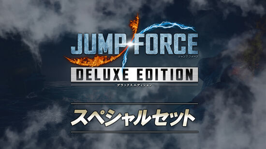 JUMP FORCE デラックスエディション スペシャルセット