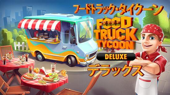 フードトラック・タイクーン  デラックス (Food Truck Tycoon - Deluxe)