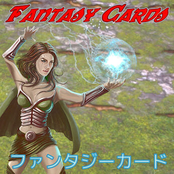 Fantasy Cards (ファンタジーカード)