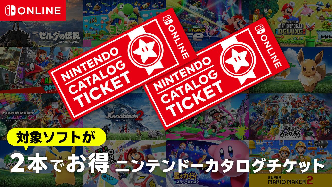 チケット おすすめ カタログ ニンテンドー 「ニンテンドーカタログチケット」ガチでお得!任天堂ソフトのDL版を安く手に入れられるよ