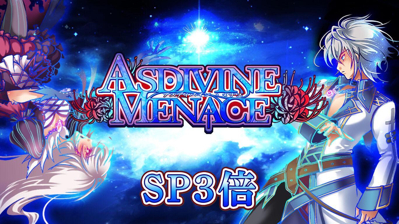 SP3倍:アスディバインメナス