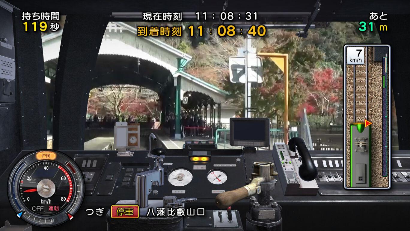 鉄道にっぽん!路線たび 叡山電車編