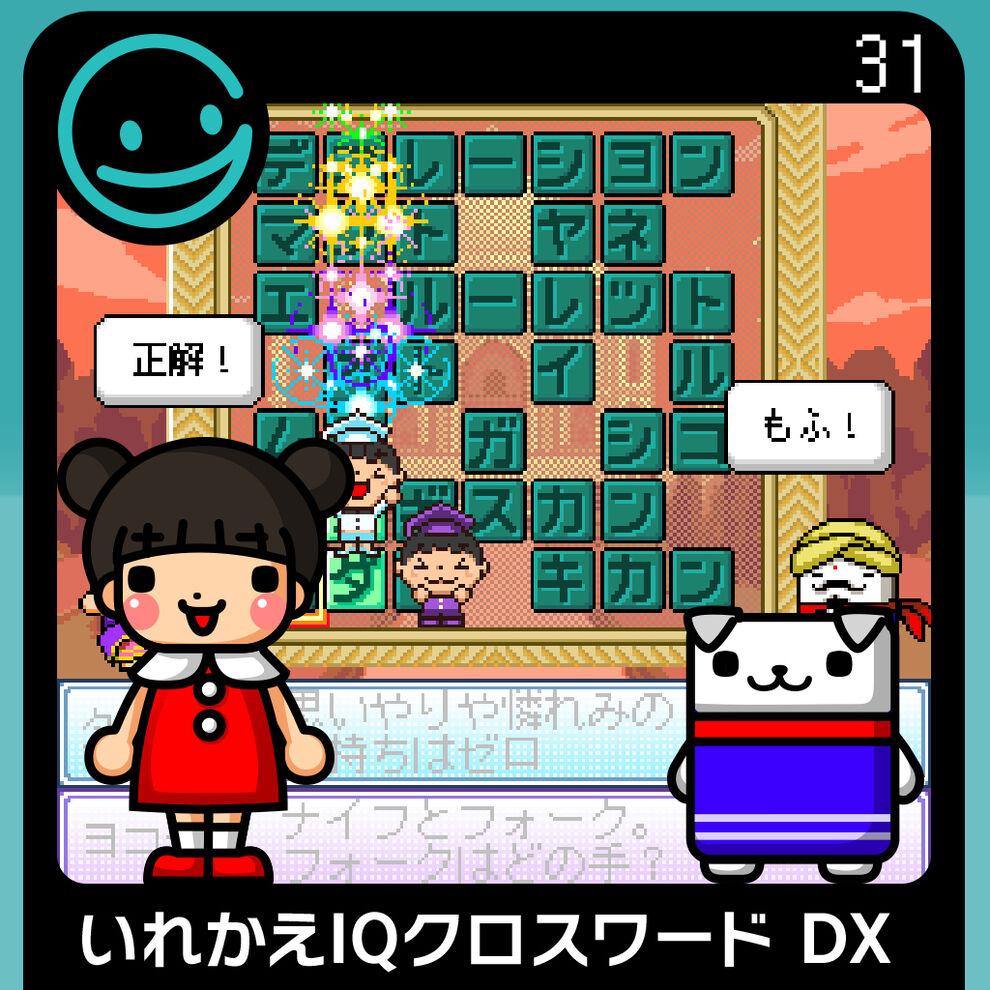 G-MODEアーカイブス31 いれかえIQクロスワード DX