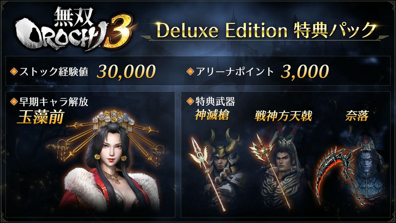 Deluxe Edition特典パック