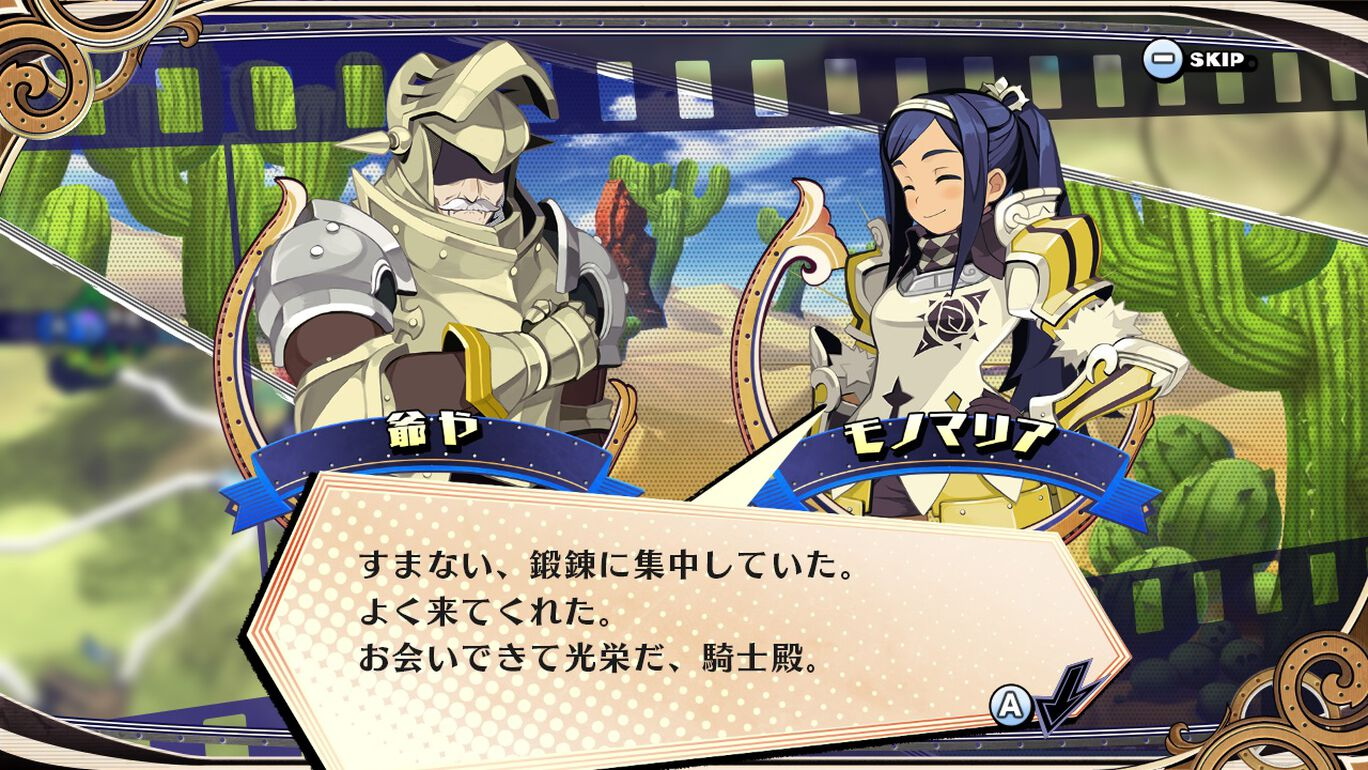 あなたの四騎姫教導譚