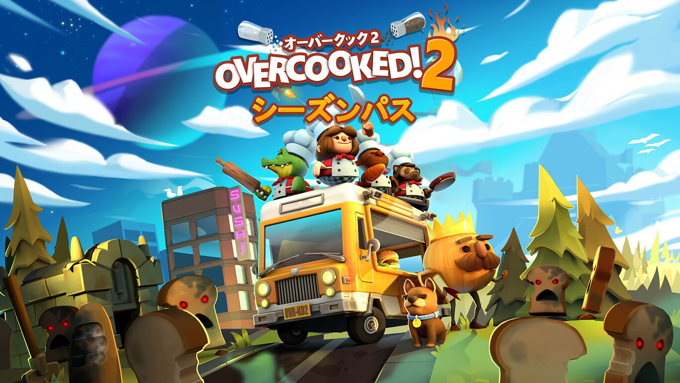 Overcooked® 2 - オーバークック2「シーズンパス」