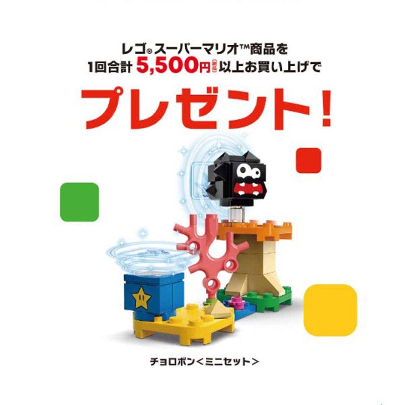 レゴ(R)スーパーマリオ ハナチャン と フリフリアクション チャレンジ