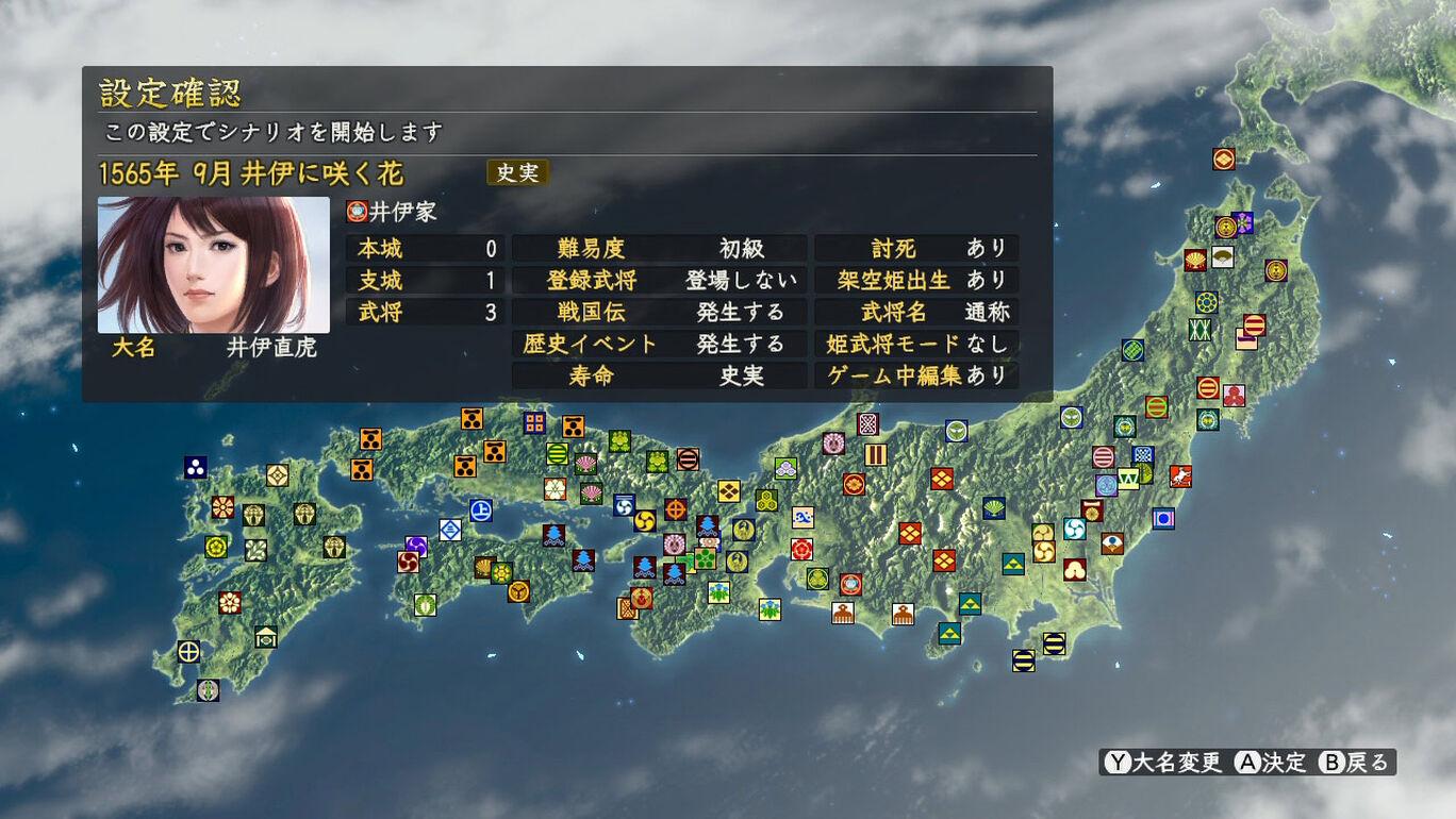 信長の野望・創造 with パワーアップキット