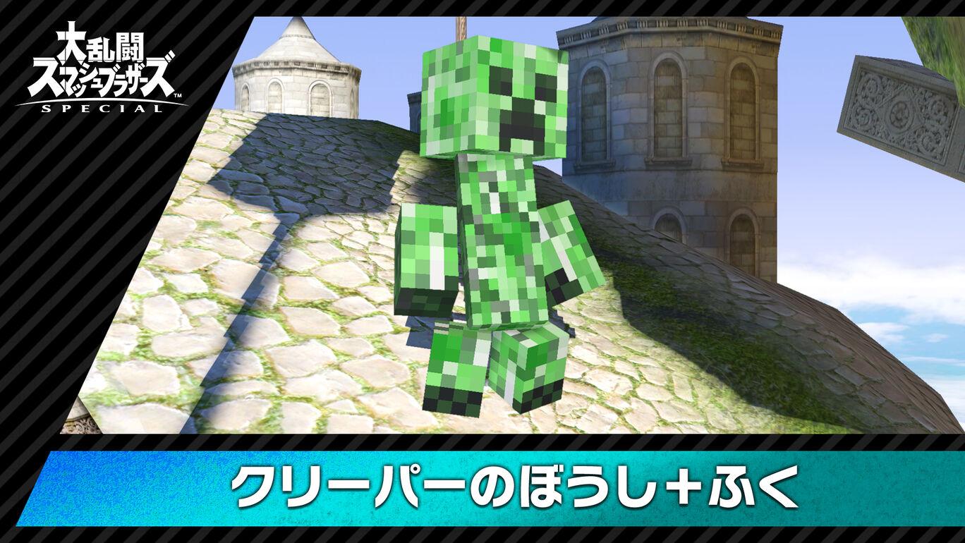 【コスチューム】クリーパーのぼうし+ふく