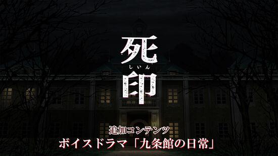 『死印』ボイスドラマ:九条館の日常