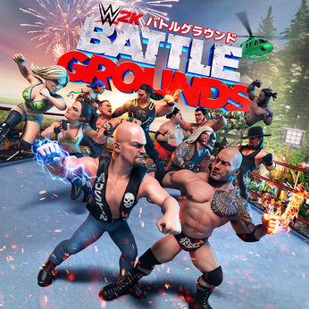 WWE 2K バトルグラウンド