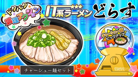 チャーシュー麺セット