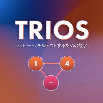 TRIOS - lofi ビート/チルアウトするための数字