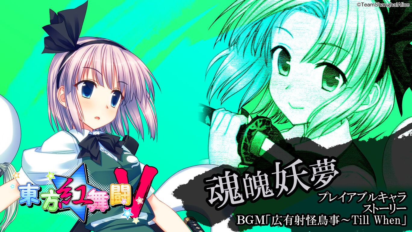 東方Project『東方紅舞闘V』 魂魄妖夢 追加キャラ&ストーリー & BGM
