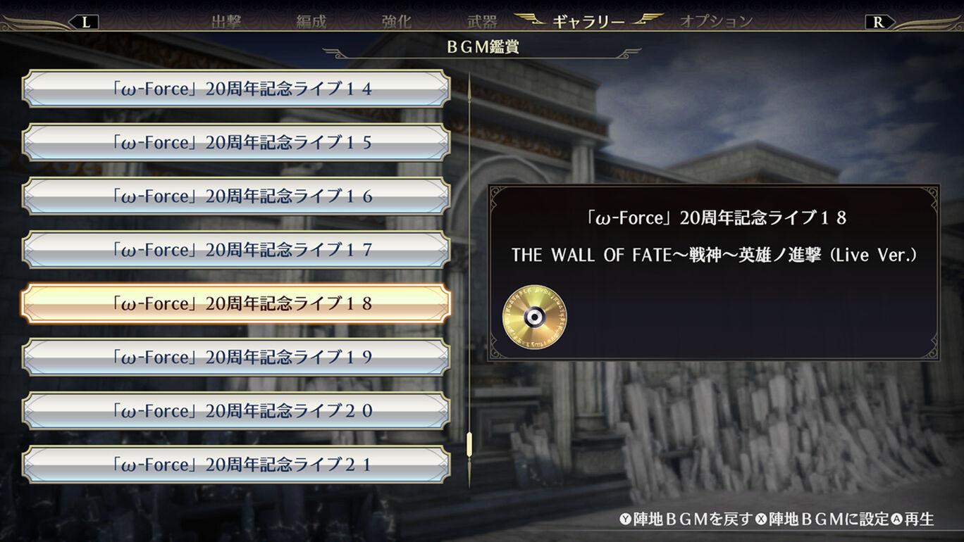 「ω-Force」20周年記念ライブBGM「THE WALL OF FATE~戦神~英雄ノ進撃」