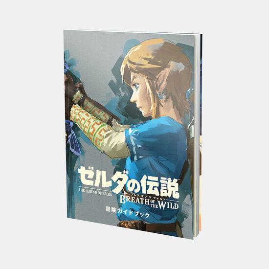 ゼルダの伝説 ブレス オブ ザ ワイルド 冒険ガイドブック