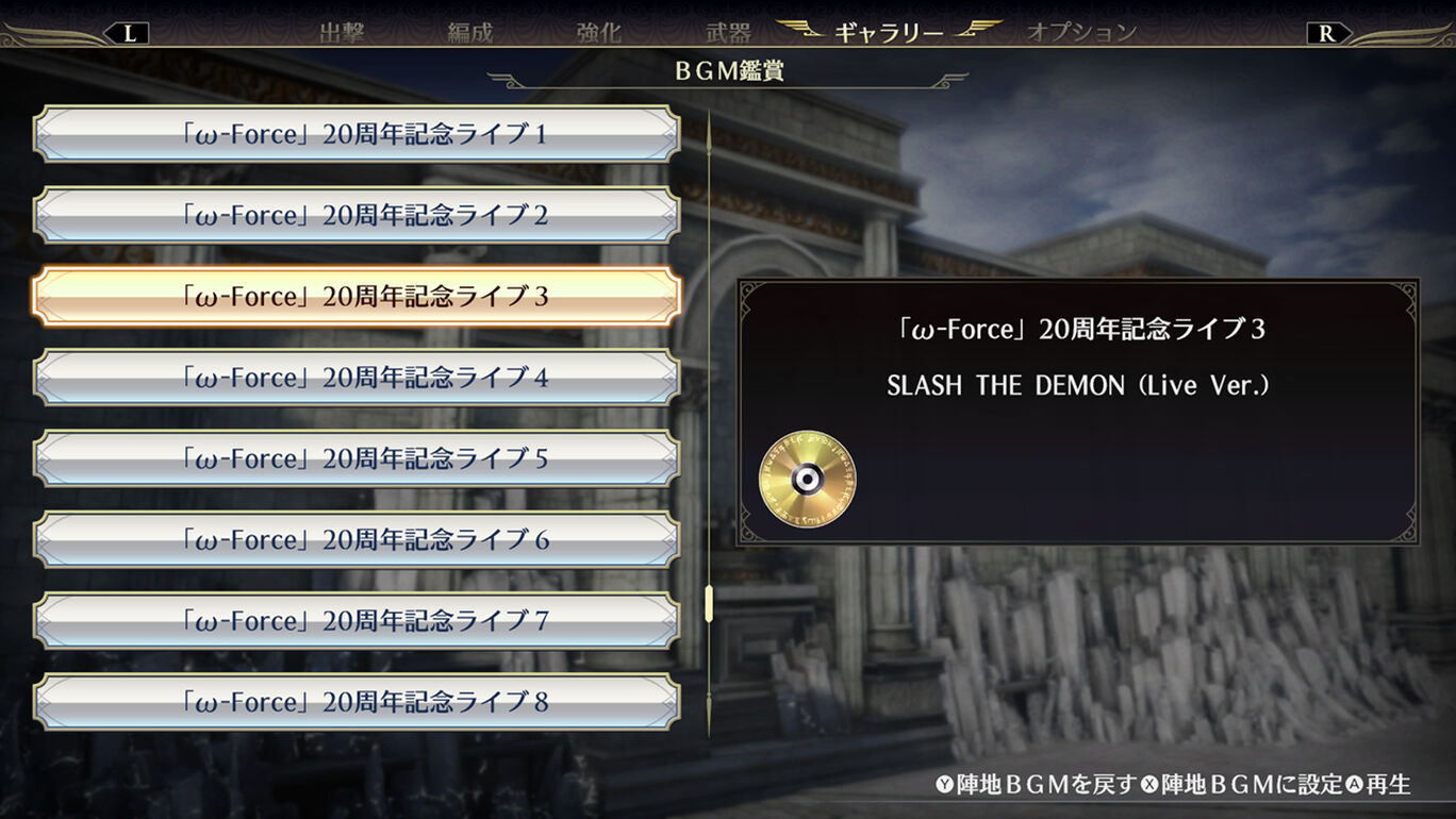 「ω-Force」20周年記念ライブBGM「SLASH THE DEMON」