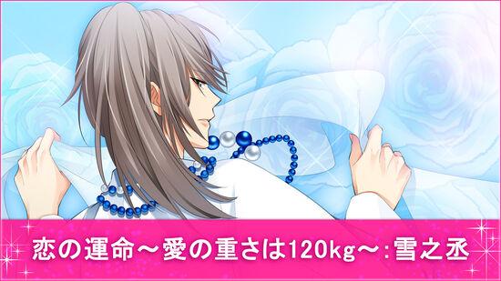 恋の運命~愛の重さは120kg~:雪之丞