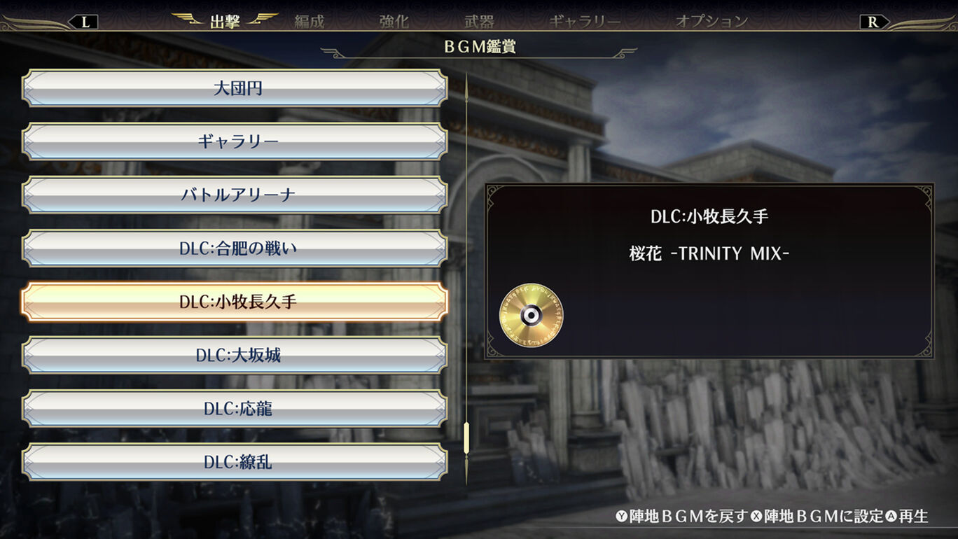 BGM「桜花 -TRINITY MIX-」