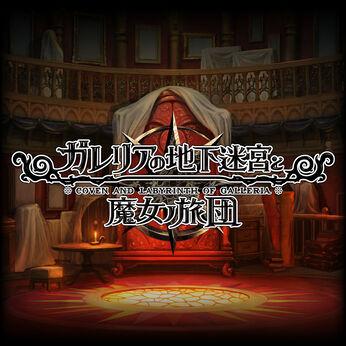 ガレリアの地下迷宮と魔女ノ旅団