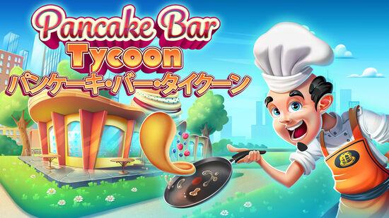 Pancake Bar Tycoon - パンケーキ・バー・タイクーン