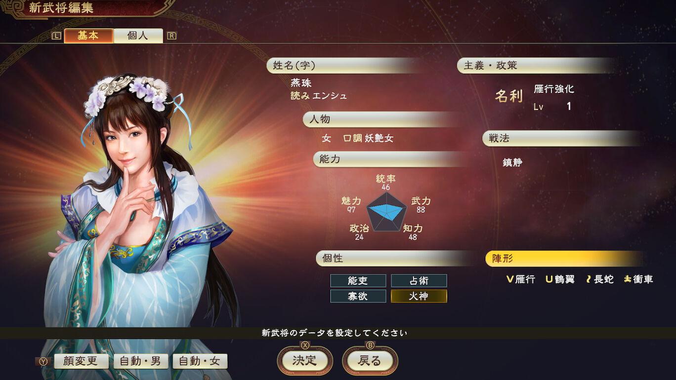 『三國志13』武将顔CGセット
