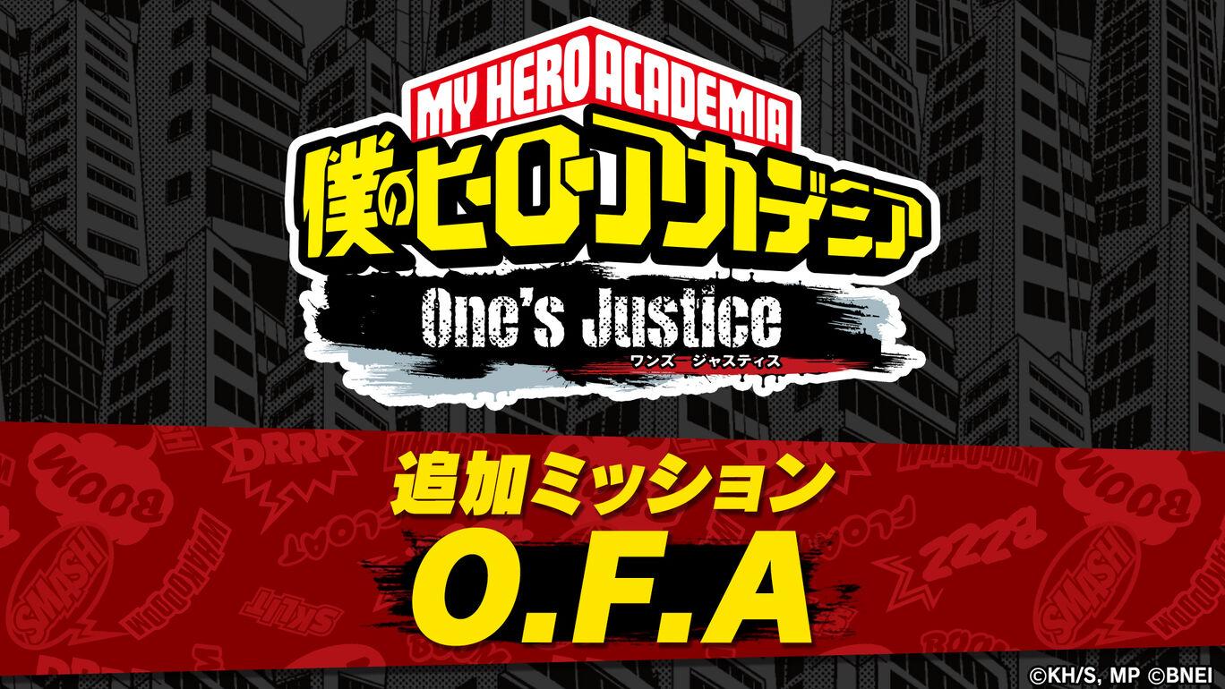 僕のヒーローアカデミア One's Justice:追加ミッション【O.F.A/緑谷出久シュートスタイル】