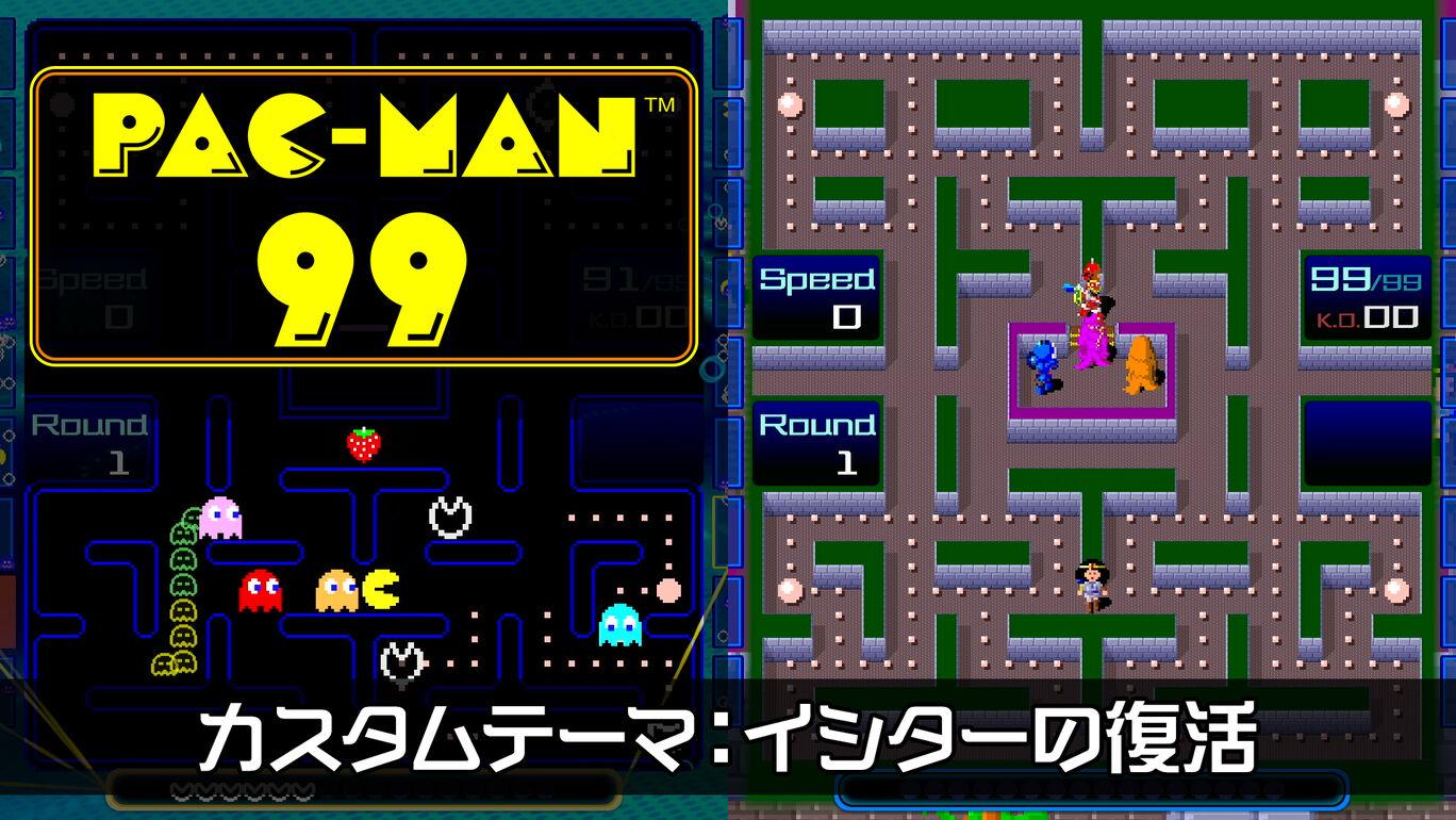 PAC-MAN 99 カスタムテーマ:イシターの復活